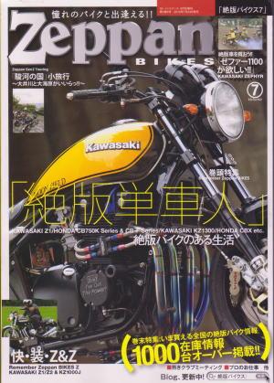 Zeppan モトメンテナンス8月号増刊